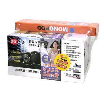 【PX大通】X5 1296P超高清畫質跨界行車紀錄器(豪華套裝組) DV-5200