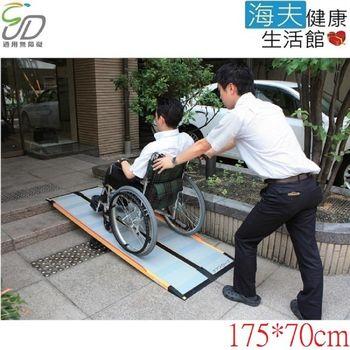 【通用無障礙】日本進口 Mazroc CS-175 超輕型 攜帶式斜坡板 (長175cm、寬70cm)