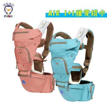 【PUKU 藍色企鵝】AIR 1+1腰凳揹巾 (湖水綠/珊瑚粉)