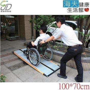 【通用無障礙】日本進口 Mazroc CS-100 超輕型 攜帶式斜坡板 (長100cm、寬70cm)