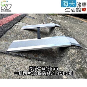 【通用無障礙】無障礙規劃施工 超輕量 攜帶式斜坡板 (長53cm、寬16cm、一組兩片)
