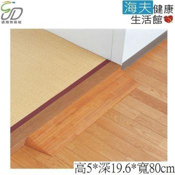 【通用無障礙】日本進口 Mazroc DX50 木製門檻斜板 (高5cm、寬80cm)