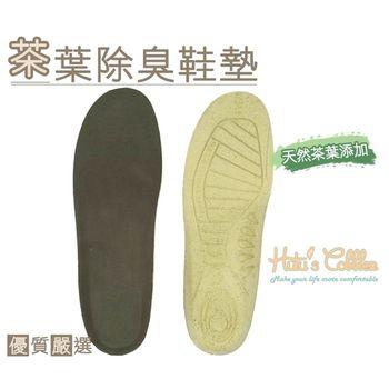 ○糊塗鞋匠○ 優質鞋材 C101 台灣製造 茶葉除臭鞋墊(3雙/組)
