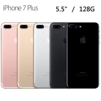 Apple iPhone 7 PLUS 5.5吋 128G 智慧手機 霧面黑 -送9H保貼+空壓套