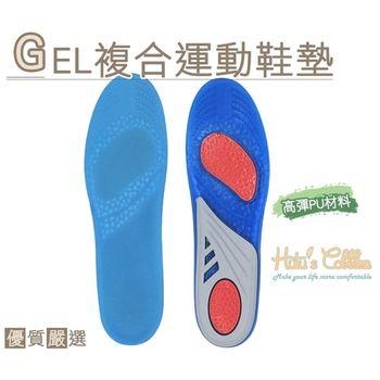 ○糊塗鞋匠○ 優質鞋材 C103 GEL複合運動鞋墊-2雙
