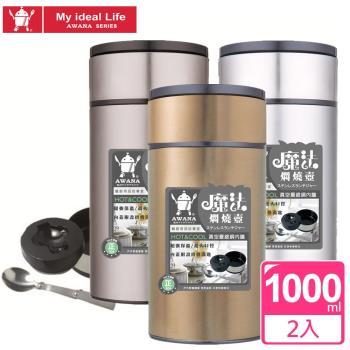 【AWANA】304不鏽鋼真空保溫保冷魔法燜燒壺2入(1000ml)