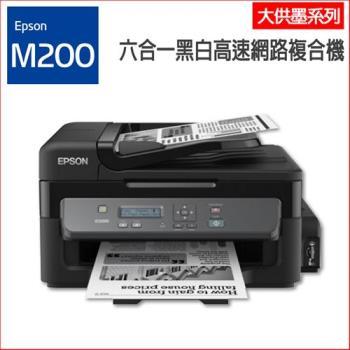 EPSON M200 黑白高速網路六合一多功能連續供墨複合機