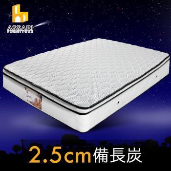 ASSARI-感溫4D立體2.5cm備長炭三線獨立筒床墊(單大3.5尺)
