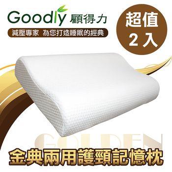 【超值2入組】Goodly顧得力 - 金典兩用護頸記憶枕