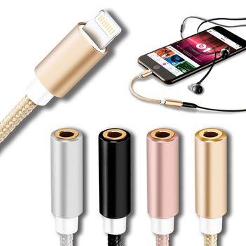 AISURE iPhone7/7 Plus 專用 Lightning接口轉3.5mm音源鋁合金編織轉接線