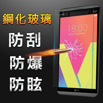 【YANG YI】揚邑 LG V20 防爆防刮防眩弧邊 9H鋼化玻璃保護貼膜