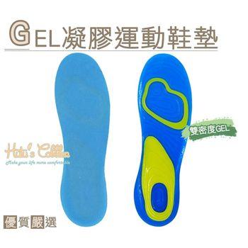 ○糊塗鞋匠○ 優質鞋材 C102 GEL凝膠運動鞋墊 -3雙