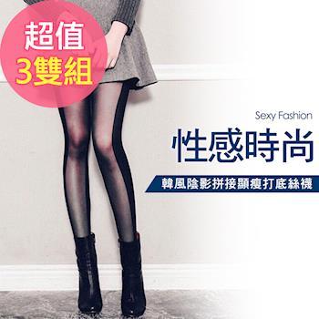 韓風陰影拼接顯瘦打底絲襪 (3雙組)