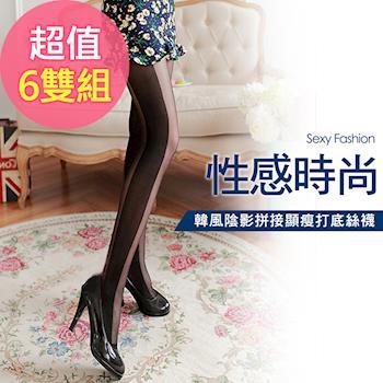 韓風陰影拼接顯瘦打底絲襪 (6雙組)
