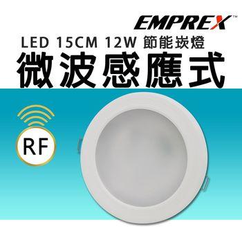 EMPREX LED 無線感應式崁燈 12W 白光(亮15秒,15秒後自動熄滅) 2入組
