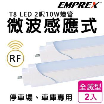 EMPREX T8 LED燈管 2呎10-0W 白光 RF微波感應(30秒全滅型)2入組