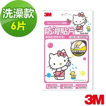 【3M】防滑貼片-Kitty洗澡款(6片)