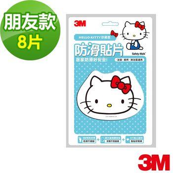 【3M】防滑貼片-Kitty朋友款(8片)