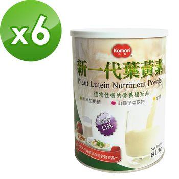 【 秋冬就醬吃 】 新一代葉黃素 810公克/罐 六罐裝組 Plant Lutein Nutriment Powder