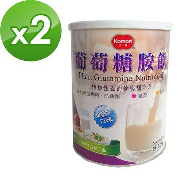 【 秋冬就醬吃 】葡萄糖胺沖泡飲 810公克/罐 二罐裝組 Plant Glutamine Nutriment Powder