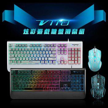 RAPOO 雷柏 VPRO V110炫彩背光電競鍵盤滑鼠組-黑/白兩色