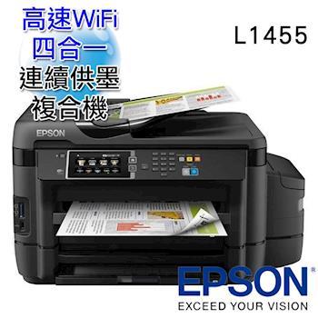 EPSON L1455 高速網路Wi-Fi A3+連供傳真影印機