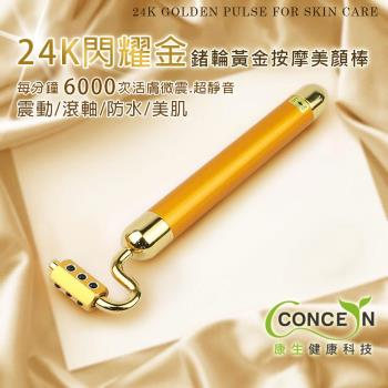 【Concern 康生】24K閃耀金鍺輪黃金美顏棒 CON-100