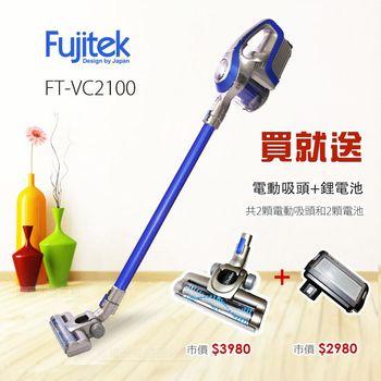 【超值再加贈鋰電池+電動除螨吸頭】Fujitek富士電通無線手持除螨吸塵器FT-VC2100