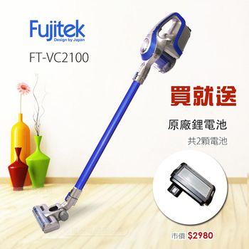 【加贈鋰電池一顆】Fujitek富士電通無線手持除螨吸塵器FT-VC2100
