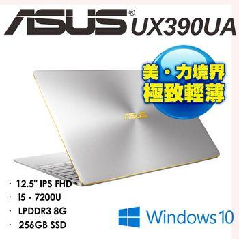 ASUS 華碩  UX390UA-0161C7200U  12.5吋 IPS FHD  i5-7200U  極致輕薄ZenBook筆電