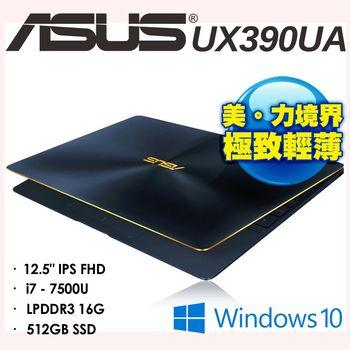 (加碼送限量筆電包) ASUS 華碩  UX390UA-0181A7500U  12.5吋 IPS FHD  i7-7500U  極至輕薄Zenbook筆電 皇家藍