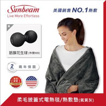 【美國Sunbeam】柔毛披蓋式電熱毯SHWL(氣質灰)※送專屬收納袋