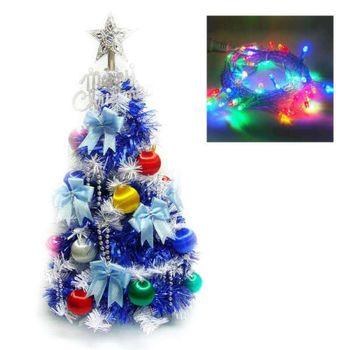 台灣製夢幻2尺/2呎(60cm)經典白色聖誕樹(彩色絲球藍系裝飾)+LED50燈插電式透明線彩光