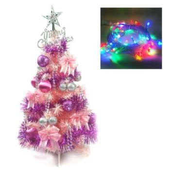 台灣製夢幻2呎/2尺(60cm)經典粉紅聖誕樹(銀紫色系)+LED50燈插電式透明線彩光