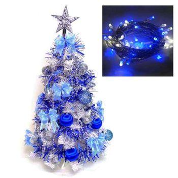 台灣製夢幻2呎/2尺(60cm)經典白色聖誕樹(藍銀色系) ++LED50燈插電式透明線藍白光
