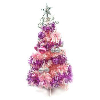 台灣製夢幻2尺/2呎(60cm)經典粉紅色聖誕樹(銀紫色系)