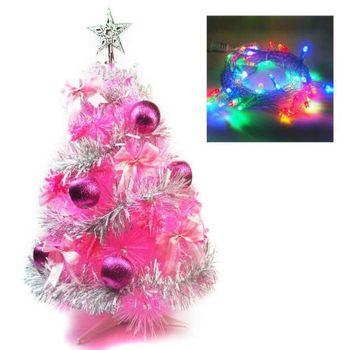 台灣製2尺(60cm)特級粉紅色松針葉聖誕樹 (銀紫色系配件)+LED50燈彩色燈串(插電式透明線)