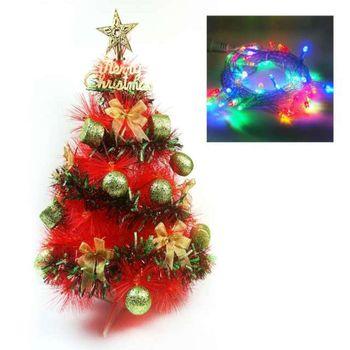 台灣製2尺(61cm)特級紅色松針葉聖誕樹  (紅綠金配件)+LED50燈彩色燈串(插電式透明線)