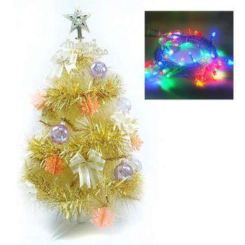 台灣製2尺(60cm)特級金色松針葉聖誕樹 (彩金色配件)+LED50燈彩色燈串(插電式透明線)
