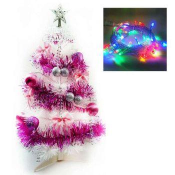 台灣製2尺(60cm)特級白色松針葉聖誕樹 (粉紫色系配件)+LED50燈彩色燈串(插電式透明線)