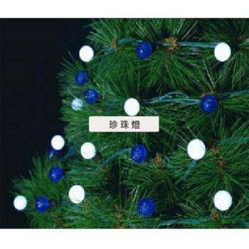 聖誕燈裝飾燈LED50燈珍珠燈造型燈(藍白光)(插電式/附控制器跳機)