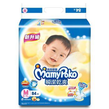 【滿意寶寶】瞬潔乾爽紙尿褲(M84片/L66片/XL56片)量販包×2包入
