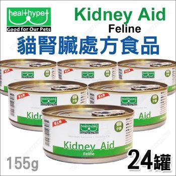 【24入組】獸醫推薦Healthypet《Kidney Aid貓腎臟處方食品》1箱24罐