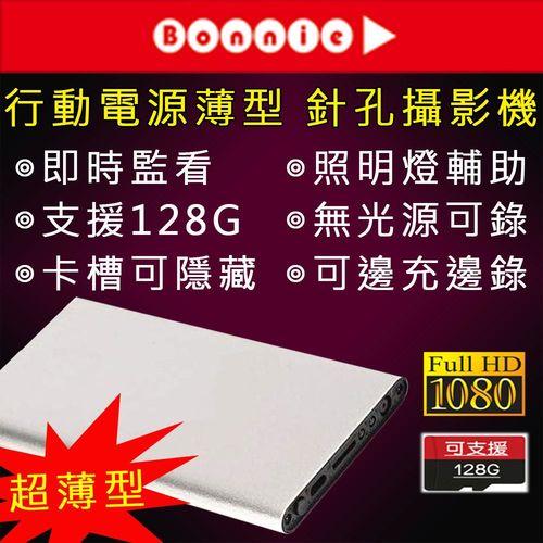 Bonnie E9手機即時監控 卡槽可隱藏 無孔錄影 超薄鋁合金行動電源外型 針孔攝影機