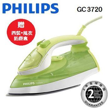 《買就送》【PHILIPS 飛利浦】強效蒸汽熨斗 GC3720