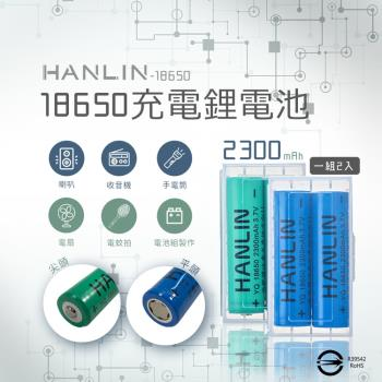 18650電池 2300mah保證足量 通過國家bsmi認證(一組2顆)