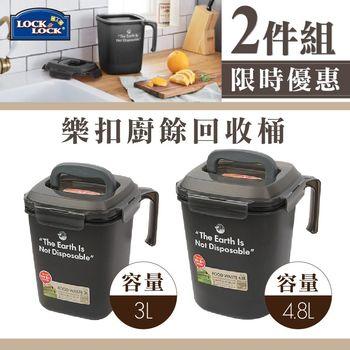 【LockLock】樂扣PP密封式廚餘回收桶(4.8L3L)-兩件組