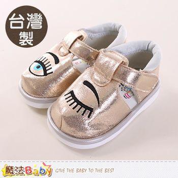 魔法Baby 寶寶鞋 台灣製寶寶嗶嗶鞋~sh9982