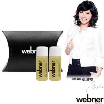 【webner葦柏納】全能抗老卸妝精油(10ml*2/盒)*2