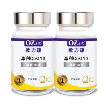 OZMD歐力婕 專利CoQ10(50顆/瓶)二瓶組